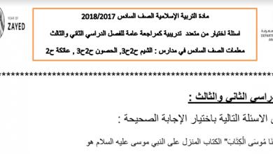 Photo of صف سادس فصل ثاني وثالث اسئلة مراجعة عامة تربية إسلامية