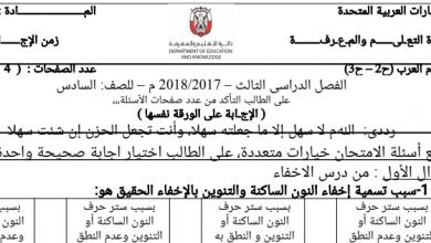 Photo of صف سادس امتحان تربية إسلامية نهاية الفصل الثالث 2018