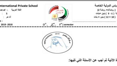 Photo of صف خامس فصل ثاني أوراق عمل ثانية لغة عربية درس أنا حر