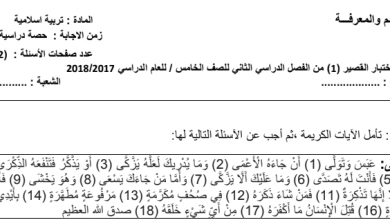 Photo of صف خامس فصل ثاني تربية إسلامية ورق عمل سورة عبس – القلقلة