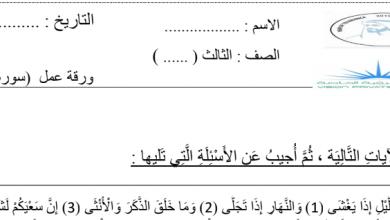 Photo of صف ثالث فصل ثاني ورق عمل تربية إسلامية سورة الليل