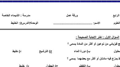 Photo of صف رابع فصل ثاني أوراق عمل علوم درس الخليط
