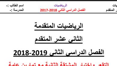 Photo of أوراق عمل التقعر واختبار المشقة رياضيات صف ثاني عشر متقدم فصل ثاني