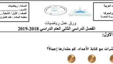 Photo of أوراق عمل الفلوس رياضيات صف أول فصل ثاني