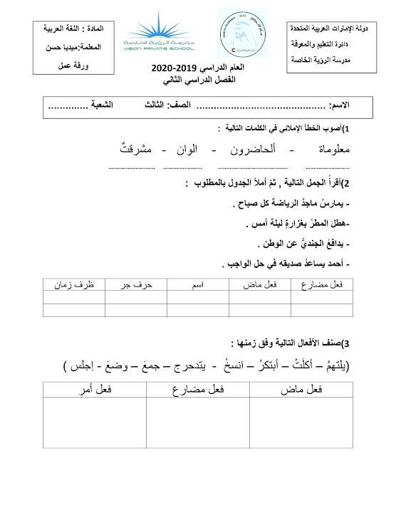 Photo of صف ثالث فصل ثاني ورق عمل مهارات في اللغة العربية