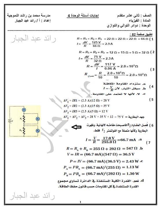 Photo of صف ثاني عشر متقدم فصل ثاني فيزياء حل الوحدة الرابعة دوائر التوالي والتوازي