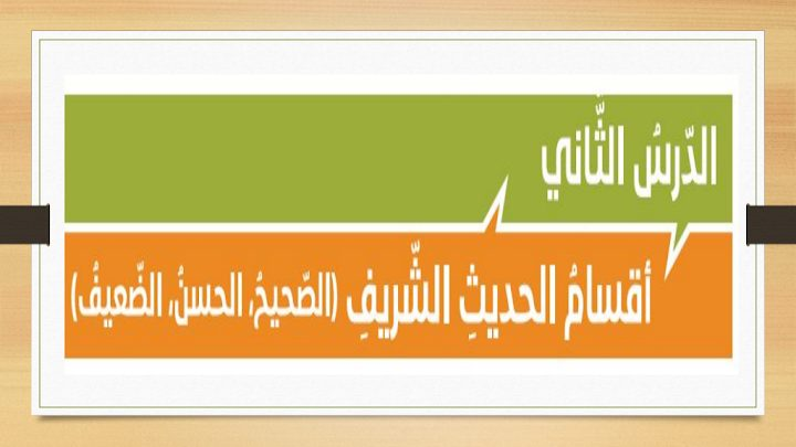 Photo of صف حادي عشر فصل ثاني تربية إسلامية حل درس أقسام الحديث الشريف