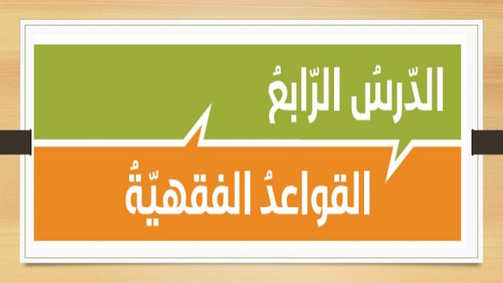 Photo of صف حادي عشر فصل ثاني تربية إسلامية حل درس القواعد الفقهية