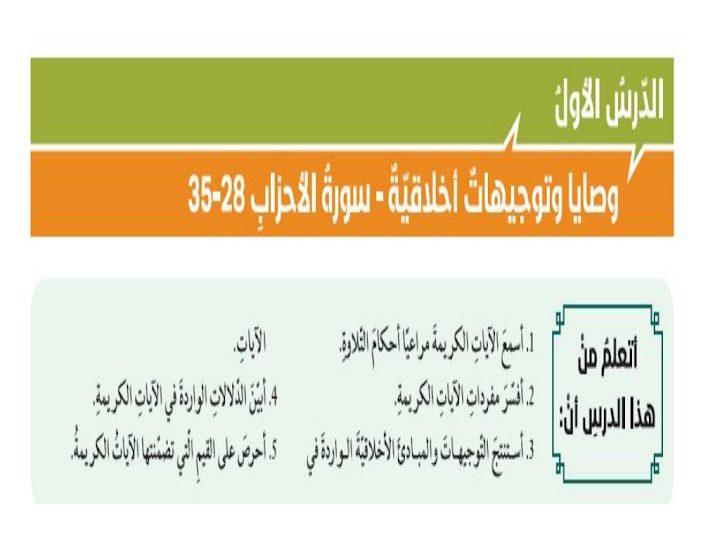 Photo of صف حادي عشر فصل ثاني تربية إسلامية حل درس وصايا وتوجيهات أخلاقية