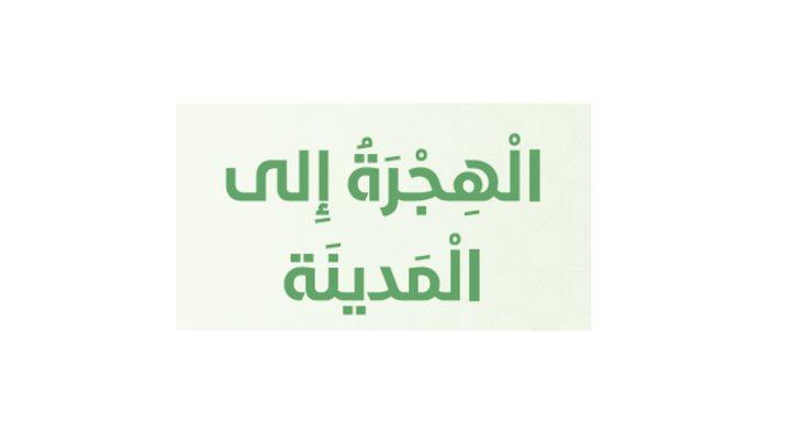 Photo of صف خامس فصل ثاني تربية إسلامية حل الهجرة إلى المدينة