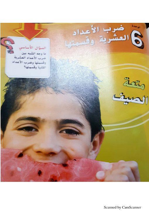 Photo of صف خامس فصل ثاني رياضيات  حلول الوحدة السادسة