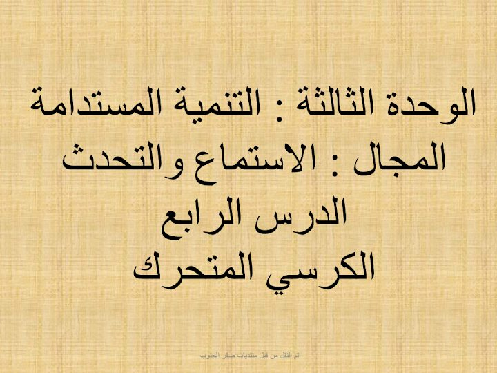 Photo of صف سابع فصل ثاني  لغة عربية حلول الدرس الرابع الكرسي المتحرك