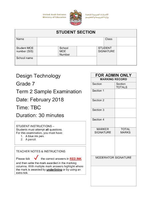 Photo of صف سابع فصل ثاني تصميم وتكنولوجيا نموذج امتحان مع الإجابات