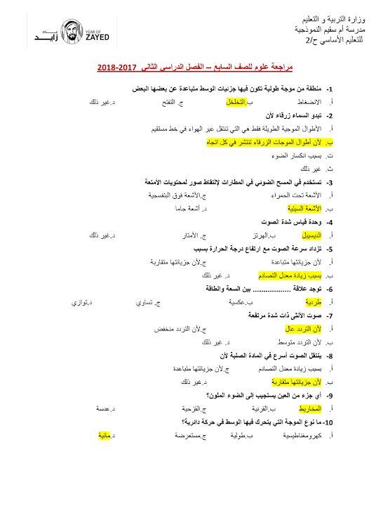 Photo of صف سابع فصل ثاني مراجعة ثانية علوم