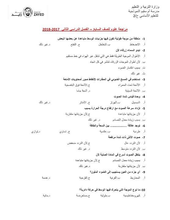 Photo of صف سابع فصل ثاني مراجعة عامة علوم