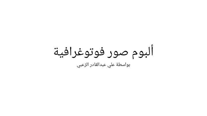 Photo of صف سابع فصل ثاني مسرحية الراعي الأمين لغة عربية