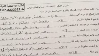 Photo of صف سادس فصل ثاني مذكرة رياضيات محلولة
