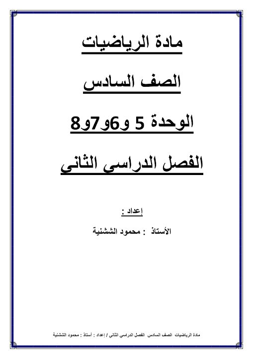 Photo of صف سادس فصل ثاني رياضيات ورق عمل الوحدات 5-6-7-8