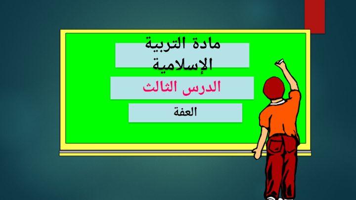 Photo of صف عاشر فصل ثاني حل درس العفة تربية إسلامية