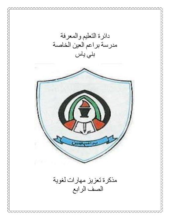 Photo of صف رابع فصل ثاني أوراق عمل 3 لغة عربية