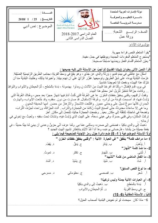 Photo of صف رابع فصل ثاني أوراق عمل 2 لغة عربية