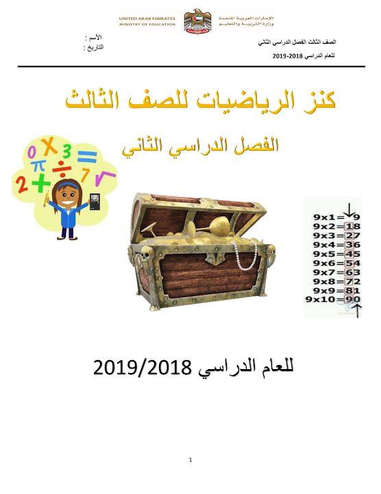 Photo of صف ثالث فصل ثاني ورق عمل وحلول دروس الرياضيات