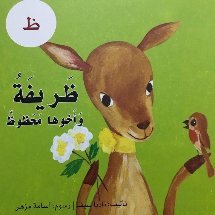 Photo of صف أول فصل ثاني لغة عربية قصة حرف الظاء ظريفة واخوها محظوظ
