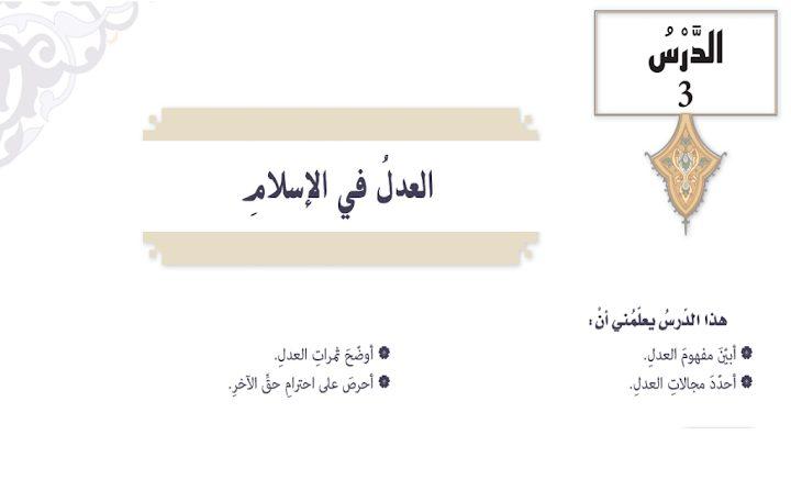 Photo of صف تاسع فصل ثاني تربية إسلامية حل العدل في الإسلام