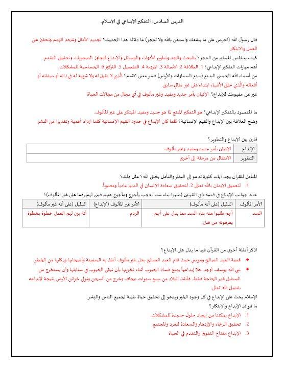 Photo of صف ثاني عشر فصل ثاني تربية إسلامية ورق عمل التفكير الإبداعي في الإسلام