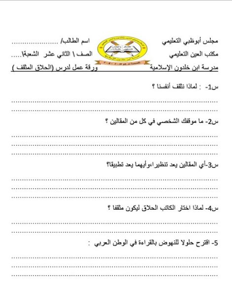 Photo of صف ثاني عشر فصل ثاني لغة عربية ورق عمل درس الحلاق المثقف