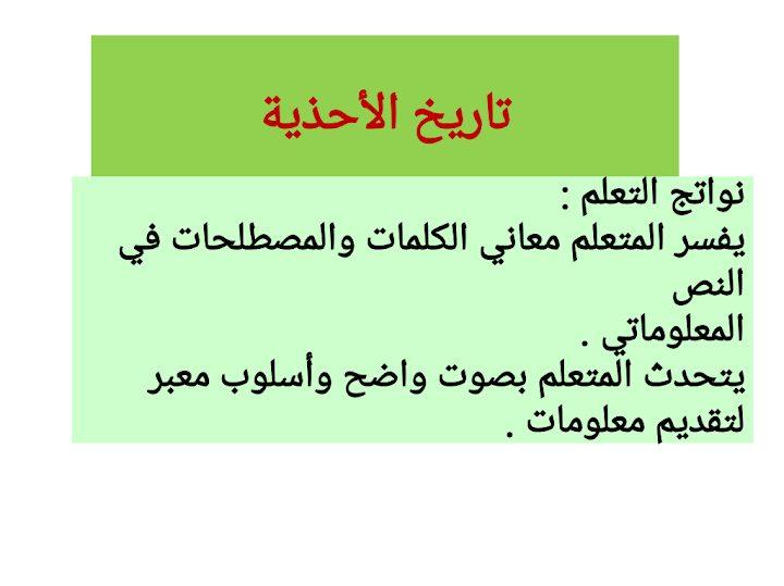 Photo of صف خامس فصل ثاني لغة عربية حلول تاريخ الأحذية