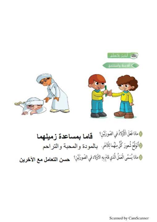 Photo of صف رابع فصل ثاني  تربية اسلامية حلول درس حسن المعاملة