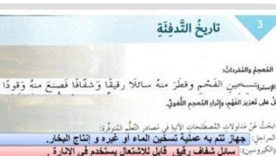 Photo of صف سابع فصل ثاني لغة عربية حلول درس تاريخ التدفئة