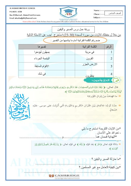 Photo of صف سادس فصل ثاني تربية إسلامية تمارين  درس الصبر واليقين وحكم الإدغام