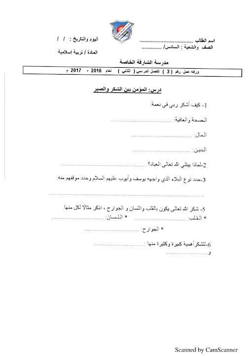 Photo of صف سادس فصل ثاني تربية إسلامية ورق عمل