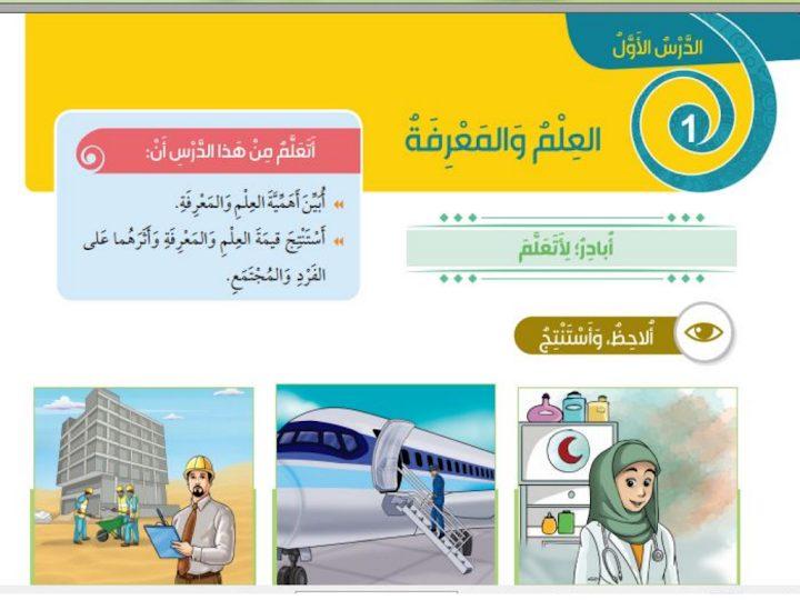 Photo of صف ثالث فصل ثاني حل درس العلم والمعرفة تربية إسلامية
