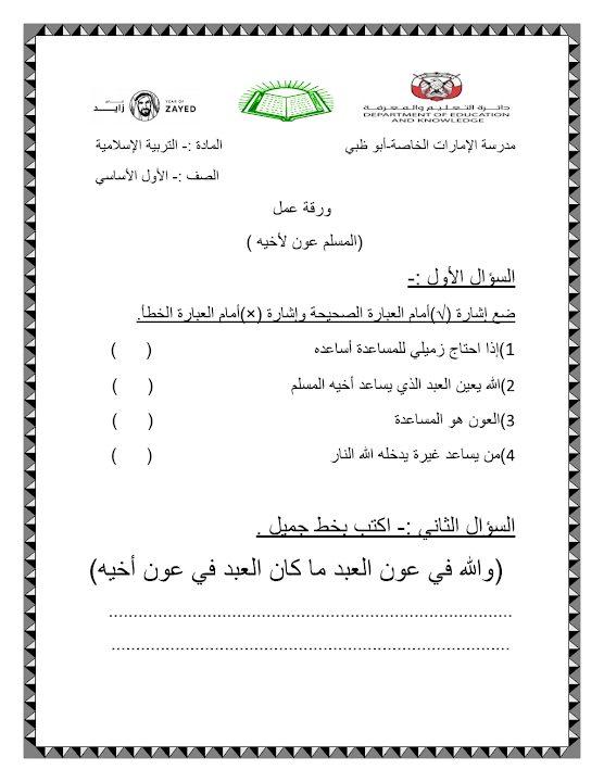 Photo of صف اول فصل ثاني تربية إسلامية ورق عمل المسلم عون أخيه