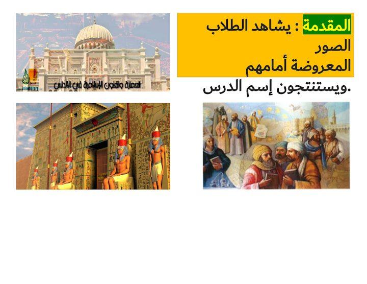 Photo of صف ثامن فصل ثاني حل درس الحضارة الإسلامية تربية إسلامية