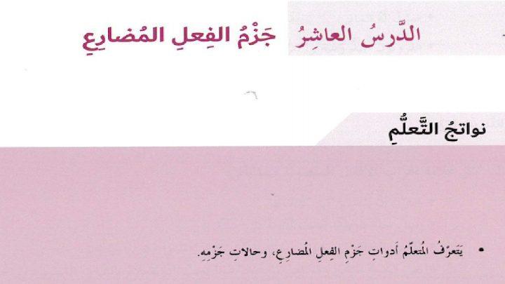 Photo of صف ثامن فصل ثاني درس جزم الفعل المضارع لغة عربية