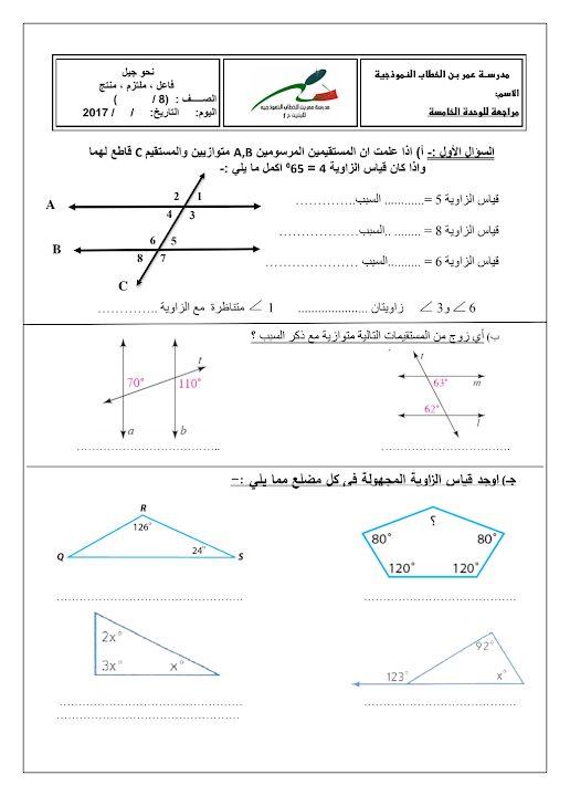 Photo of صف ثامن فصل ثاني رياضيات  مراجعة الوحدة الخامسة