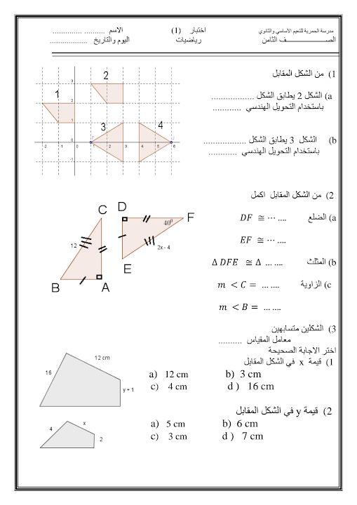 Photo of صف ثامن فصل ثاني رياضيات  ورق عمل التطابق والتشابه