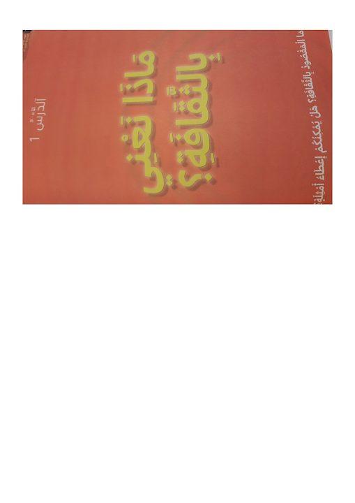 Photo of صف رابع فصل ثاني حلول درس ماذا تعني الثقافة تربية أخلاقية