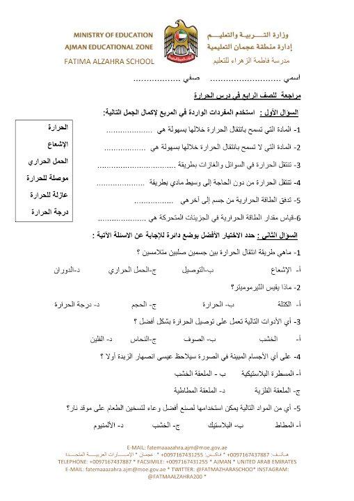 Photo of صف رابع فصل ثاني علوم مراجعة درس الحرارة