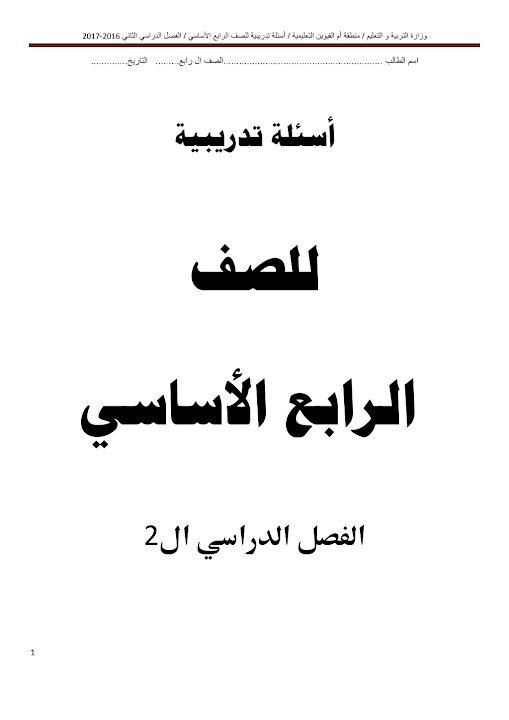 Photo of صف رابع فصل ثاني علوم مراجعة الوحدة الخامسة (الطقس والمناخ)