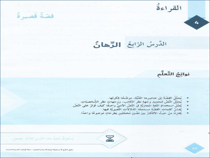 Photo of صف سابع فصل ثاني حل درس الرهان مع الحل لغة عربية