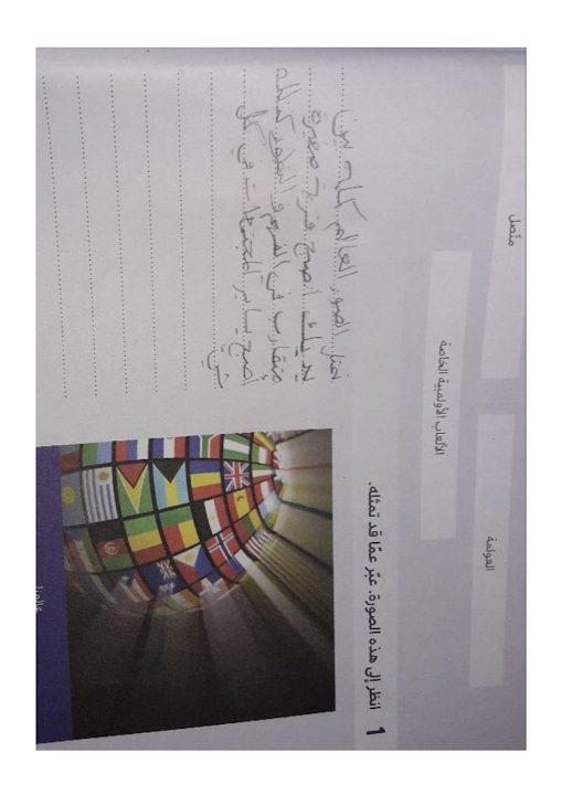 Photo of صف سابع فصل ثاني حلول درس العولمة تربية أخلاقية