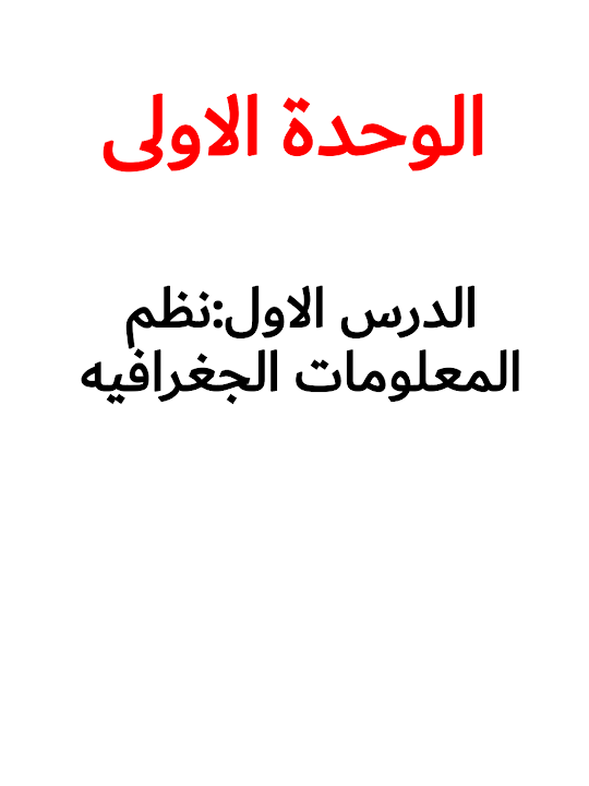 Photo of صف سابع فصل ثاني حلول دروس كتاب الدراسات الاجتماعية