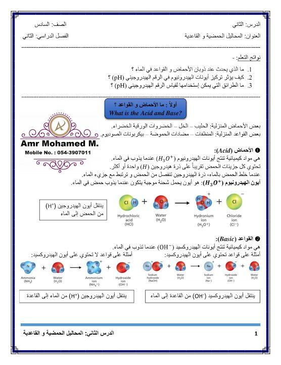 Photo of تلخيص المحاليل الحمضية والقاعدية علوم صف سادس فصل ثاني
