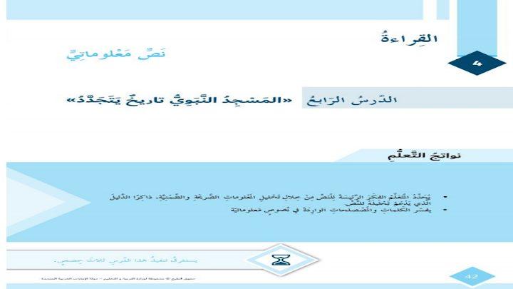 Photo of صف سادس فصل ثاني لغة عربية درس المسجد النبوي تاريخ يتجدد
