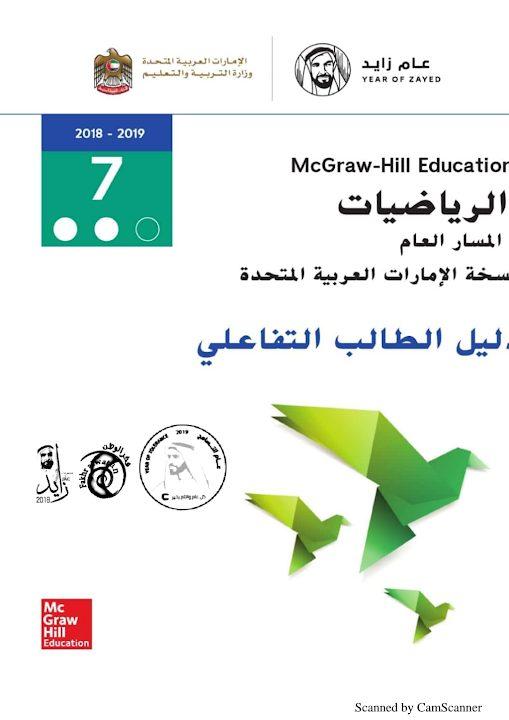 Photo of صف سابع فصل ثاني رياضيات  دليل الطالب التفاعلي محلول